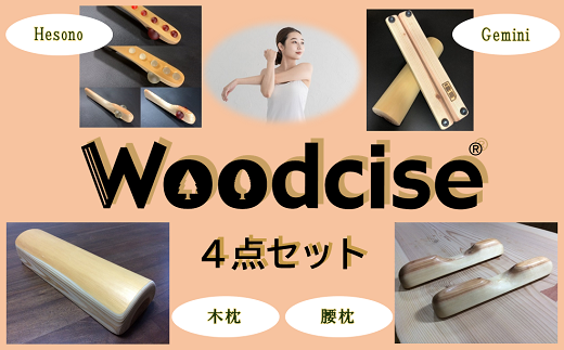 M-KCG1.【白-Lセット】Woodcise® 4点セット